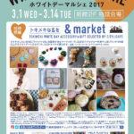 【広島PARCOでお菓子の販売をします】