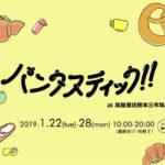 【熊本でお菓子の販売があります】