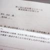 【北海道へ実技審査に行ってきます】