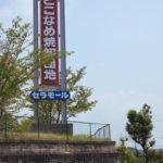 【愛知県常滑の旅 その5 とこなめ焼卸団地で散財する】