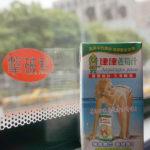 【台湾の旅 完結編 アスパラジュースで34歳を祝う】
