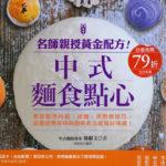 【台湾のお菓子 方塊酥を作る】