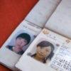 【パスポートの更新】