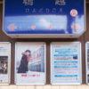 【関西の旅 その2   神戸を堪能する】