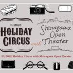 【今週末はFUDGE Holiday Circus】
