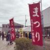 【セラモール春の創業祭】