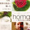 【ノーマ、世界を変える料理】