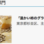 豆乳レシピコンテスト最優秀賞をいただきました