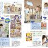 (日本語) 【今月号の雑誌ESSEで爽やか風主婦になりきる】