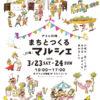 【今週末はアトレ川崎へ】