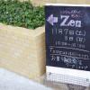 【仙台の旅 その3 つくりてWS at ZEN】