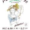 【熊本PARCOにてお菓子の販売をします】