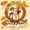 【パンタスティック!! @鹿児島に参加しています】