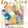 (日本語) 【今週末は広島で店頭に立ちます】