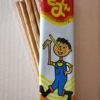 【愛知県常滑の旅 その7 食べ物あれこれ】