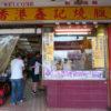 【台湾の旅 その9 香港式ご飯を食べる】
