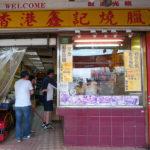 (日本語) 【台湾の旅 その9 香港式ご飯を食べる】