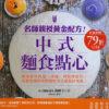 (日本語) 【台湾のお菓子 方塊酥を作る】