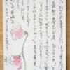 (日本語) 【3月の鬼子母神手創り市】