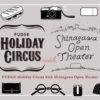 (日本語) 【今週末はFUDGE Holiday Circus】