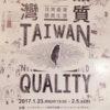 【東京で台湾を満喫する】
