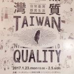 (日本語) 【東京で台湾を満喫する】