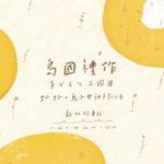 【台湾旅その2 好好×鬼子母神手創り市の本番】