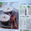 【ごま豆腐】